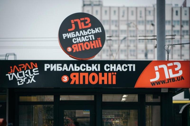 Открытие магазина JTB.ua в Киеве, проспект Бандеры 16
